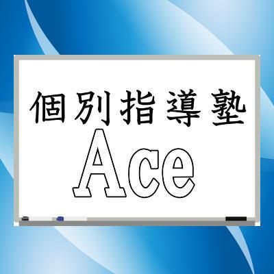 英語の勉強の仕方 金沢市の個別指導塾Aceでは・・