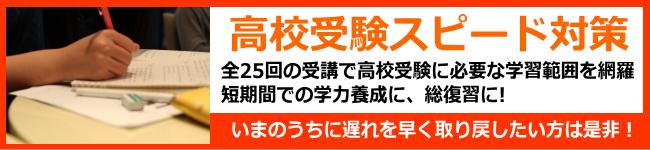 高校受験スピード対策【個別指導塾・金沢市】