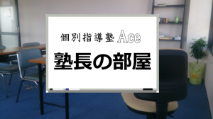 個別指導の学習塾はAce金沢本校