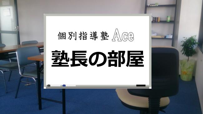 個別指導の学習塾Ace塾長はいつもホンネで話しています。
