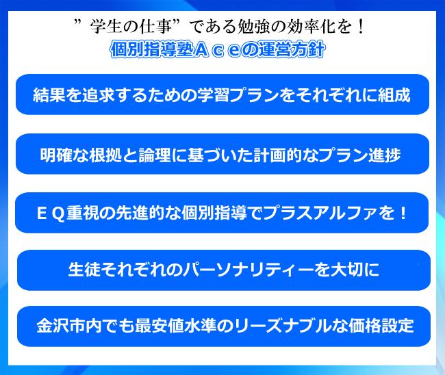 個別指導の金沢市の学習塾運営方針