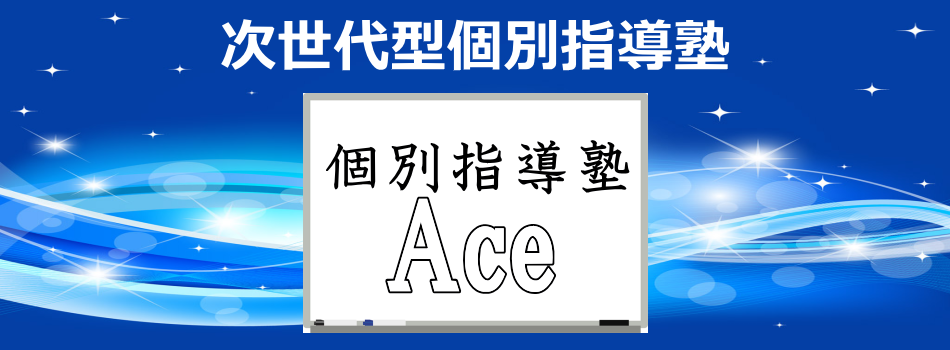 石川県公立高校入試ボーダー予想