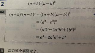 数学が苦手な理由を聞いてみると。