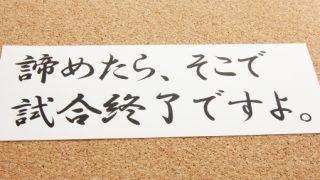 【石川県金沢市】高校受験対策本番はココカラです!