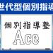 2018年度(平成30年度)石川県公立高校入試ボーダー予想