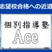 石川県公立高校入試の本当の怖さ